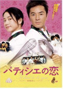 パティシエの恋(DVD) ◆20%OFF!