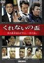 くれないの盃(DVD) ◆20%OFF!