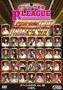 ボウリング革命 P★LEAGUE オフィシャルDVD VOL.12 ドラフト会議MAXII 〜あなたの選んだキャプテンが、ドラフト&バトル!〜 [DVD]