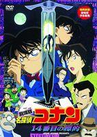 劇場版 名探偵コナン 14番目の標的(ターゲット)(DVD) ◆20%OFF!
