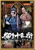 柳生十兵衛 世直し旅(DVD)