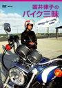 国井律子のバイク三昧 HAPPY-GO-LUCKY RIDE(DVD) ◆20%OFF!