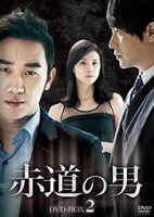 《送料無料》赤道の男 DVD-BOX2(DVD) ◆20%OFF!