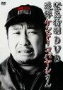 緊急特別DVD 追悼ケンドーコバヤシさん(DVD)