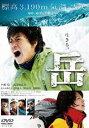 岳-ガク- DVD通常版(DVD) ◆20%OFF!
