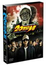 【歳末特価!】20世紀少年 - 最終章- ぼくらの旗(DVD) ◆25%OFF!