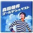 森田健作 / ゴールデン☆ベスト 森田健作 〜RCAコンプリート・シングル・コレクション [CD]