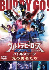 ウルトラマンTHELIVEウルトラヒーローズEXPO2020バトルステージ光の勇者たち DVD