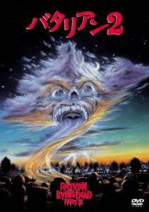 バタリアン2(DVD)