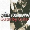 《送料無料》吉川忠英/Guitar by Guitar(CD)