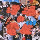 《送料無料》くるり/坩堝の電圧(るつぼのぼるつ)(通常盤)(CD)