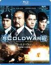 コールド・ウォー 香港警察 二つの正義 スペシャル・エディション(Blu-ray)