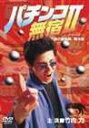 パチンコ無宿II 港の勝負師弾次郎(DVD) ◆20%OFF!