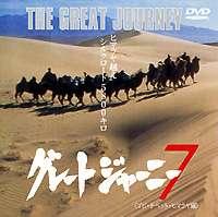 グレートジャーニー 2001年人類の旅5万キロ 7.ヒマラヤ越え シルクロード5800キロ(DVD) ◆20%OFF!