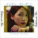 吉川友 / さよなら、スタンダード/アンバランス アンバランス(通常盤) [CD]