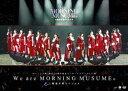 モーニング娘。誕生20周年記念コンサートツアー2017秋〜We are MORNING MUSUME。〜工藤遥卒業スペシャル [DVD]