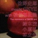 [送料無料] 佐野史郎 meets SKYE with 松任谷正隆 The members of SKYE are 鈴木茂,小原礼,林立夫 / 禁断の果実 [CD]
