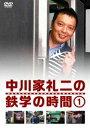 中川家礼二の鉄学の時間1 [DVD]