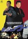 DVD『ラッシュアワー』