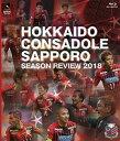 北海道コンサドーレ札幌シーズンレビュー2018 [Blu-ray]