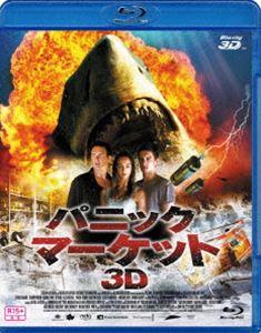 パニック・マーケット3D(Blu-ray)