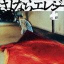 菅田将暉 / さよならエレジー [CD]