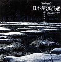 日本清流百選 リバーウォッチング 4.関東・東北篇(DVD) ◆20%OFF!