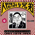 STEREOTYPE/人間みな兄弟〜小林亜星CMソングリミックス集〜(オンデマンドCD)(CD)