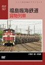 福島臨海鉄道 貨物列車 [DVD]