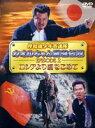 DVD『岸和田少年愚連隊 カオルちゃん最強伝説 EPISODE 2 ロシアより愛をこめて』