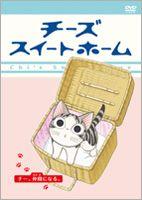 チーズスイートホーム -チー、仲間になる。-〈通常版〉(DVD) ◆20%OFF!