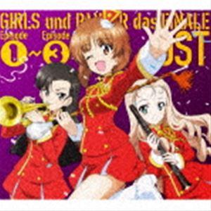 CD, アニメ  TV GIRLS und PANZER das FINALE Episode1Episode3 OST CD