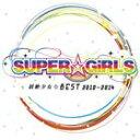 SUPER☆GiRLS / 超絶少女☆BEST 2010〜2014 [CD]