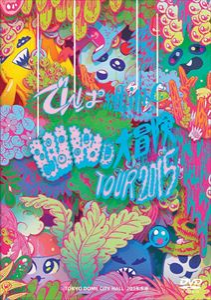 でんぱ組.inc/WWD大冒険TOUR2015 〜この世界はまだ知らないことばかり〜 in TOKYO DOME CITY HALL [DVD]