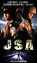 JSA(DVD) ◆20%OFF!