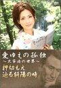 愛ゆえの孤独~太宰治の世界 押切もえが辿る斜陽の時(DVD) ◆20%OFF!