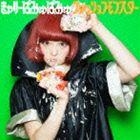 きゃりーぱみゅぱみゅ/ファッションモンスター(通常盤)(CD)