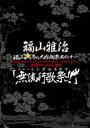 福山雅治/福山☆冬の大感謝祭 其の十一 無流行歌祭!!(初回...