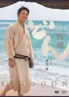 【DVD】 西郷どん 完全版 第弐集