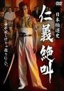 日本極道史 仁義絶叫(DVD) ◆20%OFF!