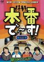 本番で〜す!第四幕 [DVD]