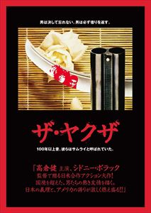 ザ・ヤクザ [DVD]