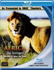 セレンゲティ国立公園(Blu-ray)