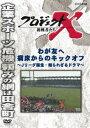 プロジェクトX 挑戦者たち わが友へ 病床からのキックオフ〜Jリーグ誕...