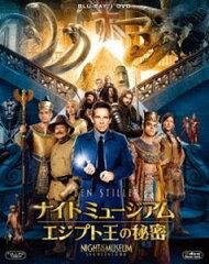 ナイト ミュージアム/エジプト王の秘密 2枚組ブルーレイ&DVD〔初回生産限定〕(Blu-ray)