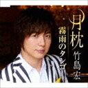 ぐるぐる王国 楽天市場店で買える「竹島宏 / 月枕/霧雨のタンゴ(Dタイプ) [CD]」の画像です。価格は1,083円になります。