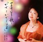 平本弘子/塚田佳男/かぜとかざぐるま〜四季のいのちを歌う(CD)