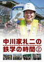中川家礼二の鉄学の時間2 [DVD]