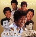 坂本九 メモリアル・ベスト(CD)