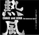 CHAGE&ASKA presents チャゲ&飛鳥 熱風コンサート ※再プレス [DVD]